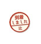大人のはんこ(辻さん用)(個別スタンプ:14)