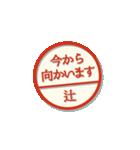 大人のはんこ(辻さん用)(個別スタンプ:15)