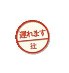 大人のはんこ(辻さん用)(個別スタンプ:16)