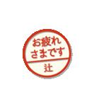 大人のはんこ(辻さん用)(個別スタンプ:17)