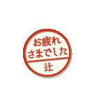 大人のはんこ(辻さん用)(個別スタンプ:18)