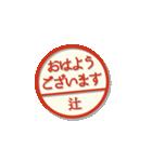 大人のはんこ(辻さん用)(個別スタンプ:19)