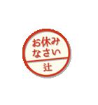 大人のはんこ(辻さん用)(個別スタンプ:20)