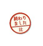 大人のはんこ(辻さん用)(個別スタンプ:21)