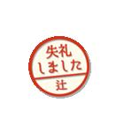 大人のはんこ(辻さん用)(個別スタンプ:22)
