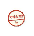 大人のはんこ(辻さん用)(個別スタンプ:23)
