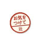 大人のはんこ(辻さん用)(個別スタンプ:24)