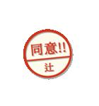 大人のはんこ(辻さん用)(個別スタンプ:25)