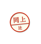 大人のはんこ(辻さん用)(個別スタンプ:26)