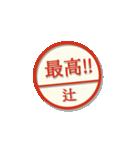 大人のはんこ(辻さん用)(個別スタンプ:29)