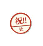 大人のはんこ(辻さん用)(個別スタンプ:30)