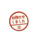 大人のはんこ(辻さん用)(個別スタンプ:31)