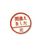 大人のはんこ(辻さん用)(個別スタンプ:32)