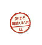 大人のはんこ(辻さん用)(個別スタンプ:35)
