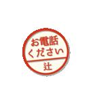 大人のはんこ(辻さん用)(個別スタンプ:36)