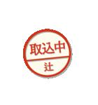 大人のはんこ(辻さん用)(個別スタンプ:37)