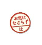 大人のはんこ(辻さん用)(個別スタンプ:39)