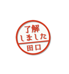 大人のはんこ(田口さん用)(個別スタンプ:1)