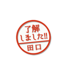 大人のはんこ(田口さん用)(個別スタンプ:2)