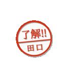 大人のはんこ(田口さん用)(個別スタンプ:4)