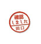 大人のはんこ(田口さん用)(個別スタンプ:5)