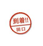 大人のはんこ(田口さん用)(個別スタンプ:13)