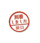 大人のはんこ(田口さん用)(個別スタンプ:14)