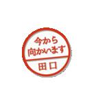 大人のはんこ(田口さん用)(個別スタンプ:15)