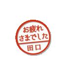 大人のはんこ(田口さん用)(個別スタンプ:18)