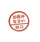 大人のはんこ(田口さん用)(個別スタンプ:20)