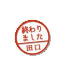 大人のはんこ(田口さん用)(個別スタンプ:21)