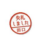 大人のはんこ(田口さん用)(個別スタンプ:22)