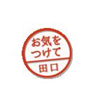 大人のはんこ(田口さん用)(個別スタンプ:24)