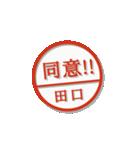 大人のはんこ(田口さん用)(個別スタンプ:25)