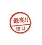 大人のはんこ(田口さん用)(個別スタンプ:29)