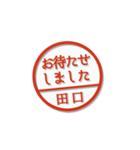 大人のはんこ(田口さん用)(個別スタンプ:31)