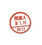 大人のはんこ(田口さん用)(個別スタンプ:32)