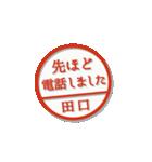 大人のはんこ(田口さん用)(個別スタンプ:35)