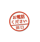 大人のはんこ(田口さん用)(個別スタンプ:36)