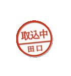 大人のはんこ(田口さん用)(個別スタンプ:37)