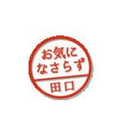 大人のはんこ(田口さん用)(個別スタンプ:39)