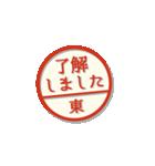 大人のはんこ(東さん用)(個別スタンプ:1)