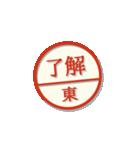 大人のはんこ(東さん用)(個別スタンプ:3)