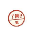 大人のはんこ(東さん用)(個別スタンプ:4)