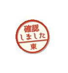 大人のはんこ(東さん用)(個別スタンプ:5)