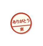 大人のはんこ(東さん用)(個別スタンプ:10)