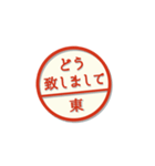 大人のはんこ(東さん用)(個別スタンプ:12)
