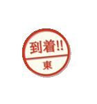 大人のはんこ(東さん用)(個別スタンプ:13)
