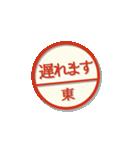 大人のはんこ(東さん用)(個別スタンプ:16)