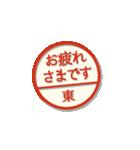 大人のはんこ(東さん用)(個別スタンプ:17)